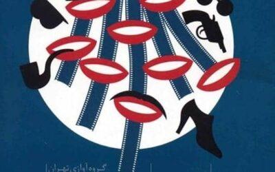 """MAGIA VOCALE – Il gruppo """" Vocal Ensemble di Tehran"""""""